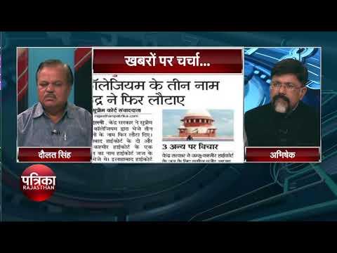 "Agenda Today RAJASTHAN PATRIKA TV NEWS "" khabron par charcha "" part 1"