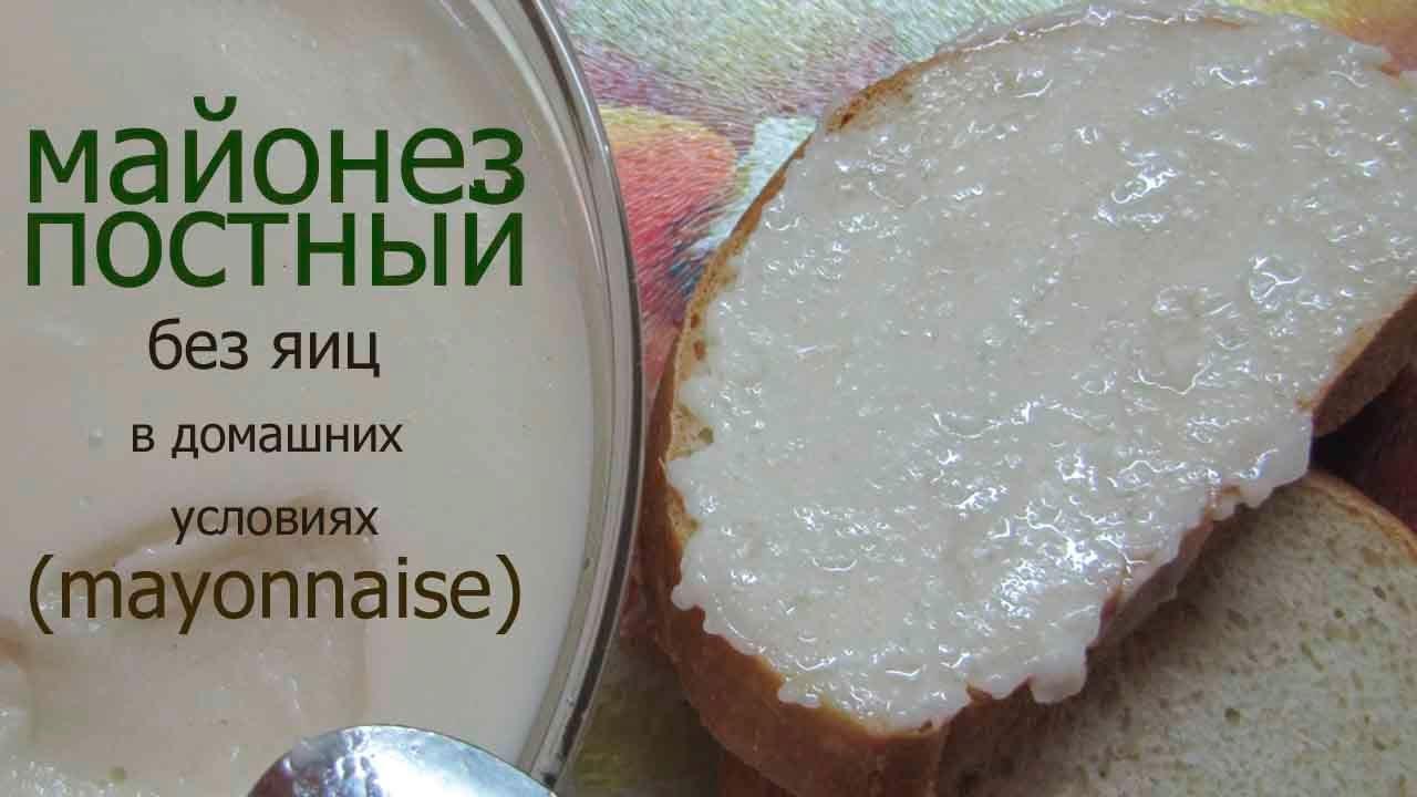 майонез в домашних условиях рецепт с фото