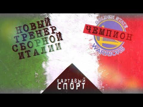 Картавый Спорт! Новый тренер сборной Италии и Голдэн Стейт ЧЕМПИОН!