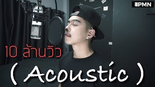 ??????????????????????? - GTK [ Acoustic Cover - Ham.PMN ]