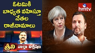 CWC Rejects Rahul Gandhiand#39;s Offer to Resign as Party President | News Analysis with Srini | hmtv