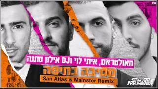 האולטראס, איתי לוי ודי ג'יי אילון מתנה – מסיבה בחיפה (San Atias & Mainster REMIX)