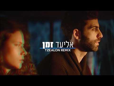 אליעד - זמן | Tzealon Remix | Eliad - Time