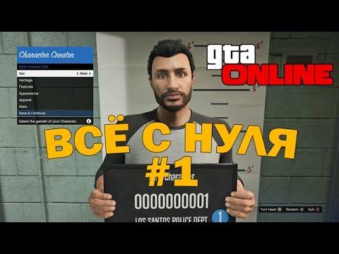 GTA Online Всё с нуля (Как быстро поднятся) ЛУЧШИЕ МОМЕНТЫ #1