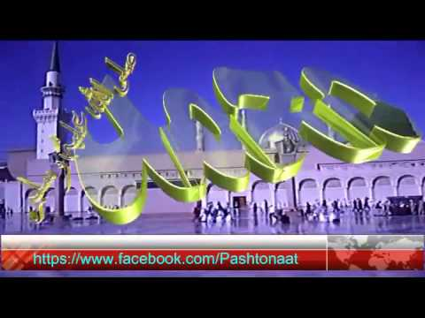 Rahimullah Farhiz Pashto Naat Di Zara Pa Tola Mina video