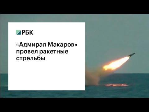 «Адмирал Макаров» провел ракетные стрельбы