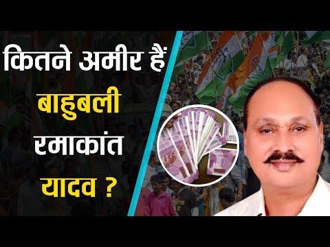 कितने अमीर हैं बाहुबली Ramakant Yadav ! नामांकन में की संपत्ति की घोषणा