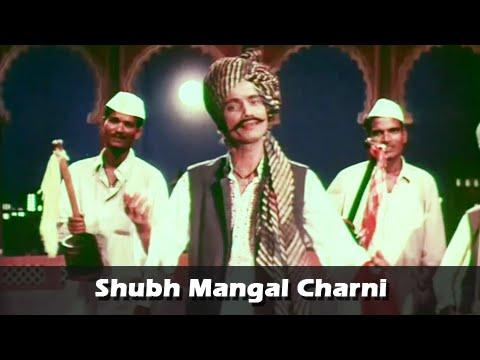 Shubh Mangal Charni - Song For Happiness - Aai Marathi Movie - Usha Naik video