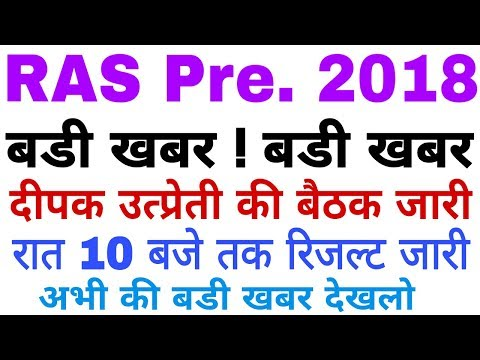 RAS Pre 2018 results latest news today, Ras pre 2018 results breaking news