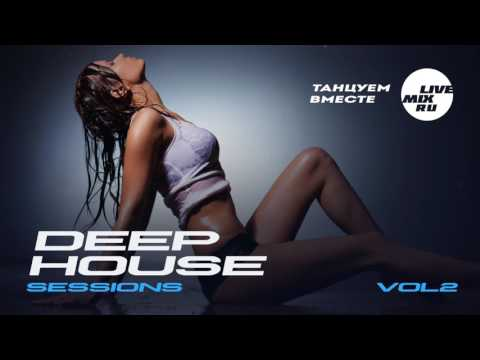 Deep House Sessions Vol 2 | Танцуем вместе! Vol. 2 | Nonstop DJ Mix