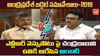 AP Assembly : Fight Between Chandrababu VS Ambati Rambabu Over SR NTR | TDP Vs YCP