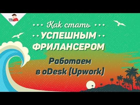 Как стать успешным фрилансером? - часть 4 - Работаем в odesk (upwork)