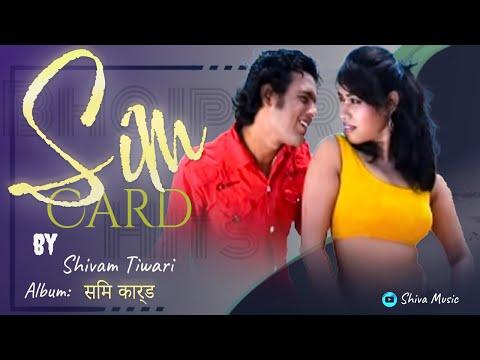 Hd New Bhojpuri Hot Song - सिम कार्ड   Bhojpuri Songs Album - सिम कार्ड video