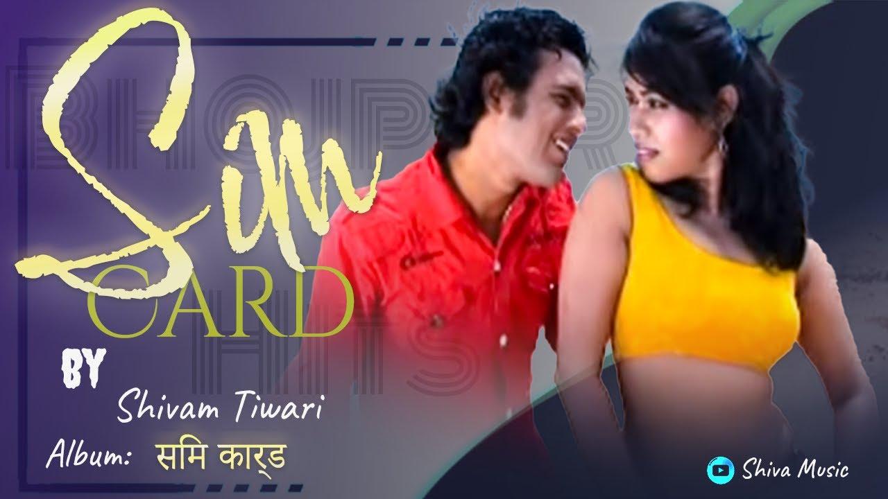 HD New Bhojpuri Hot Song - सिम कार्ड   Bhojpuri Video ...