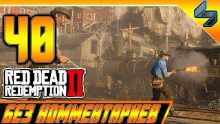 Прохождение RED DEAD REDEMPTION 2 Без Комментариев Часть 40 На Русском PS4 Pro