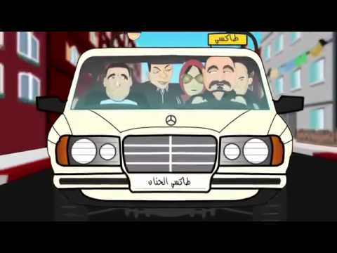 حكايات بوزبال الحلقة 16 واحد النهار فرمضان 2013 Bouzebal EP 16