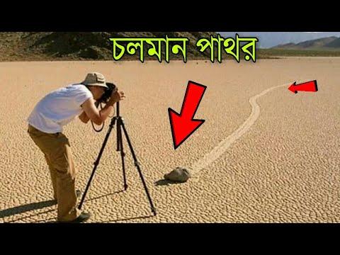 পৃথিবীর সবচেয়ে রহস্যময়  ৩টি স্থান | Mysterious Places You Won't Believe Actually Exist in Bangla