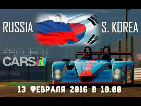 Project CARS. International battle. Russia - S. Korea. LIVE (13-02-2016)