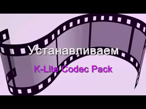 Грамотная установка K-Lite Codec Pack