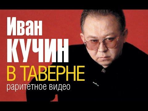 Иван Кучин - В таверне (Live)