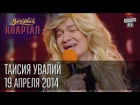 Таисия Увалий | Вечерний Квартал  19. 04.  2014