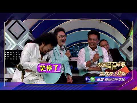 【指令會錯意 笑翻全場】2018.09.08綜藝菲常讚預告