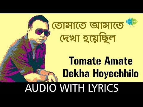 Tomate Amate Dekha Hoyechhilo with lyrics | R.D. Burman | HD Song