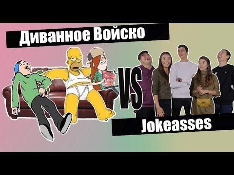 Диванное Войско VS Jokeasses. Злые комментарии || BikaBreezy