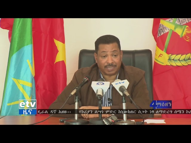 The 13th  Organizational Conference Of TPLF To Be Held