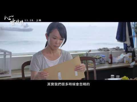 心靈時鐘 - 花絮:故事緣起篇
