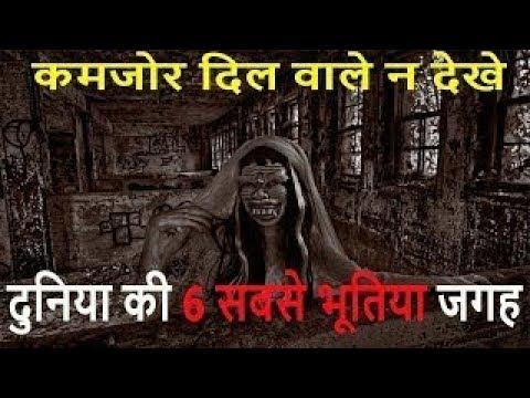 दुनिया की 10 सबसे डरावनी भुतिया जगह | Top 10 Haunted place in india