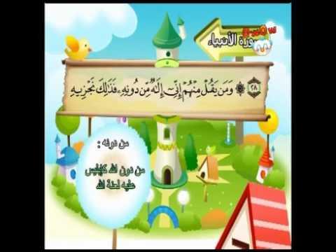 محمد صديق المنشاوي   المصحف المعلم للأطفال    سورة الأنبياء
