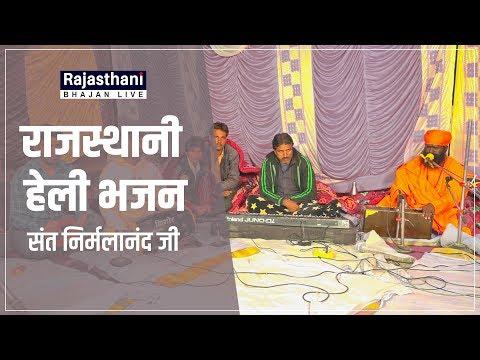 Rajasthani Heli Bhajan | Kabir Bhajan | Sant Nirmala Nand | Marwadi Heli Bhajan | Rajasthani Bhajan