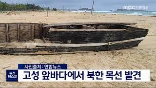 고성 앞바다서 북한 목선 발견