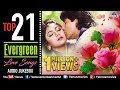 Top 21 Evergreen Love Songs | 90