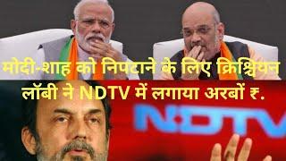 क्रिश्चियन लॉबी ने NDTV में लगाया अरबों का काला धन!