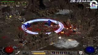 讓我速過吧 ! #地獄難度 | 暗黑破壞神2 | 死靈法師 | DIABLO II | Necromancer #39