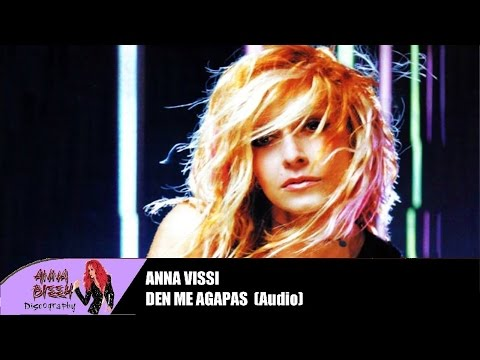 Anna Vissi - Den Me Agapas