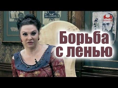 Наталья Толстая - Борьба с ленью