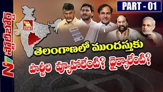 What Are The Political Parties Strategy For Pre Election | Story Board | Part 01 | NTV