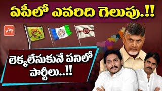 Who Will Form The Govt in 2019 AP Elections | YCP Vs TDP Vs Janasena | Pawan Kalyan
