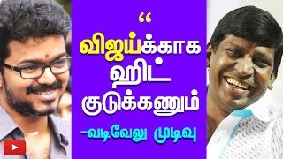 Vadivelu decision for Ilayathalapthy Vijay - Sure Blockbuster Hit on the way | VIjay 61, Cine Flick