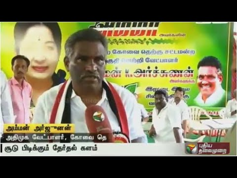 ADMK Candidate Amman Arjunan Campaign in Coimbatore South