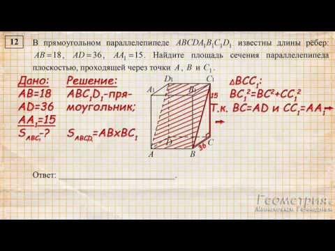 В прямоугольном параллелепипеде ABCDA1B1C1D1 известны длины рёбер: AB =18, AD = 36