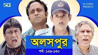 Aloshpur   Episode 126-130   Chanchal Chowdhury   Bidya Sinha Mim   A Kha Ma Hasan