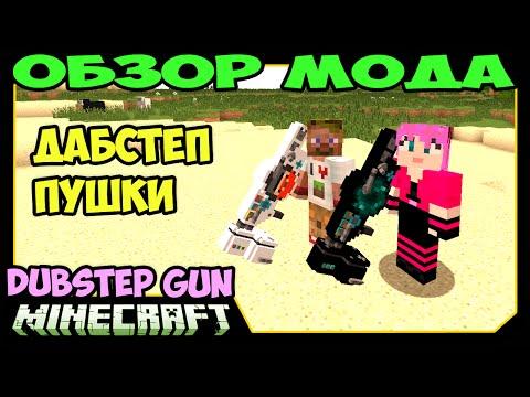ч.224 Дабстеп Пушки v7 Dubstep Gun Mod Обзор модов для Minecraft 1.7.2