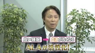 BS-TBS 「健康!ALAかると」 ♯4「体内のALAは減っていく?」