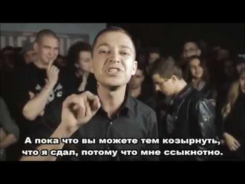 Версус Оксимирон И Джонибой Текст