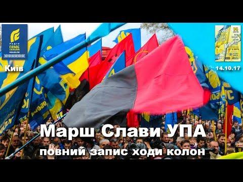 Марш Слави УПА 2017: хода колон від самого початку (повна версія)