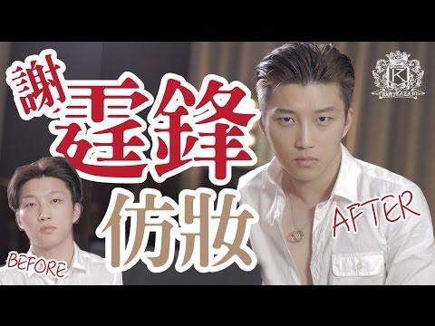 Hong Kong Nicholas Tse Makeup Tutorial | RickyKAZAF